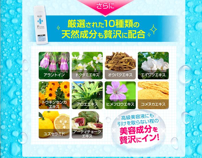 エミオネ プレミアムケアセット化粧水の美容成分