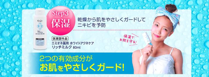 エミオネ プレミアムケアセットの乳液は保湿がポイント