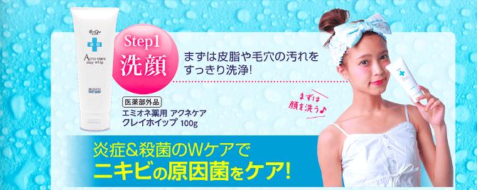 エミオネ プレミアムケアセットの洗顔料でニキビの原因菌をケア
